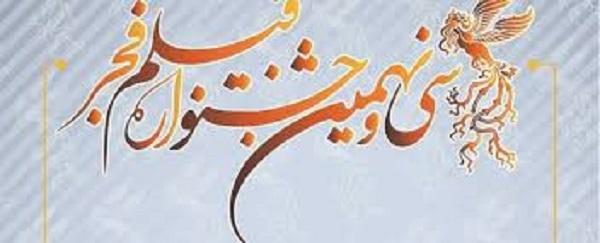 جشنواره فیلم فجر 39