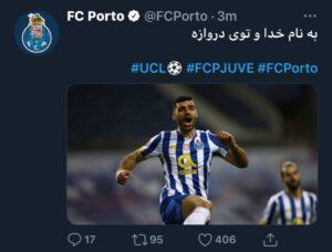 توئیت جالب باشگاه پورتو