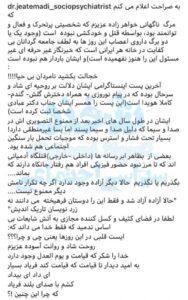 واکنش تند دایی آزاده نامداری به موضوع خودکشی