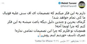 واکنش طارمی به سلب میزبانی از ایران در انتخابی جام جهانی
