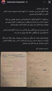 واکنش محمد شایسته تهیه کننده ۵۰ کیلو آلبالو به ادعای علی صادقی