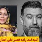 آسیه اسدزاده بازیگر تلویزیون ادعا کرده نامزد علی انصاریان است