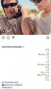 ماجرای نوید محمدزاده و فرشته حسینی علنی شد