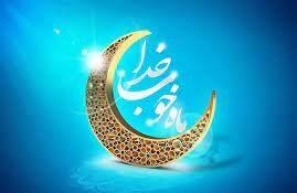 شروع ماه رمضان سال ۱۴۰۰
