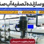 آب پاکسازان شرکت تصفیه آب صنعتی   فیلتر شنی