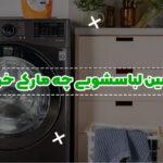 ماشین لباسشویی چه مارکی خوبه؟