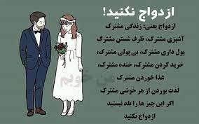 ازدواج نکنید