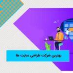 10 شرکت برتر طراحی سایت در تهران و ایران {مقایسه+قیمت+اطلاعات تماس}