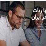 تنها ربات فعال اینستاگرام در ایران
